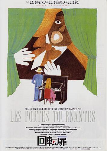 DVD chinois du film Les Portes tournantes de Francis Mankiewicz