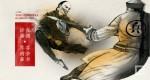 Extrait du générique d'ouverture de Wushu Warrior