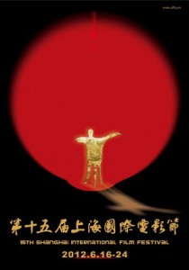 Affiche du 15e Festival International du film de Shanghaï