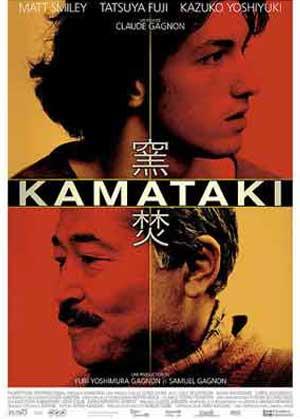 Affiche du film Kamataki (Claude Gagnon, 2006 - Filmoption)