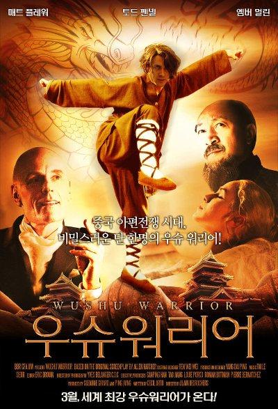 Affiche Koréenne du film Wushu WarrioR